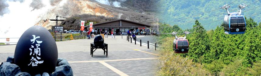 観光 箱根