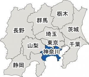 関東地方知事会 - 神奈川県ホー...