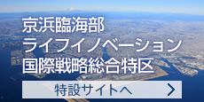 京浜臨海部ライフイノベーション国際戦略総合特区(特設サイトへ)