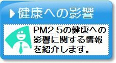 健康への影響(PM2.5の健康への影響に関する情報を紹介します。)