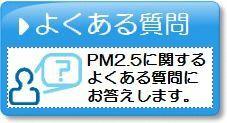 よくある質問:PM2.5に関するよくある質問にお答えします。