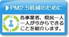 PM2.5低減のために:各事業者、県民一人ひとりが今からできることを紹介します。