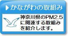 かながわの取組み:神奈川県のPM2.5に関連する取組みを紹介します。