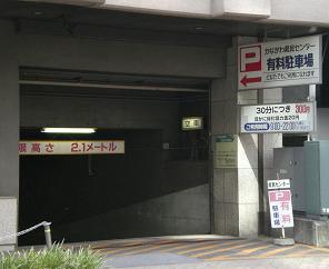 県民センター駐車場入口の写真