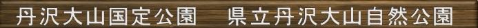 丹沢大山国定公園 県立丹沢大山自然公園