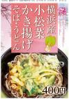 横浜産小松菜のかき揚げそば・うどん
