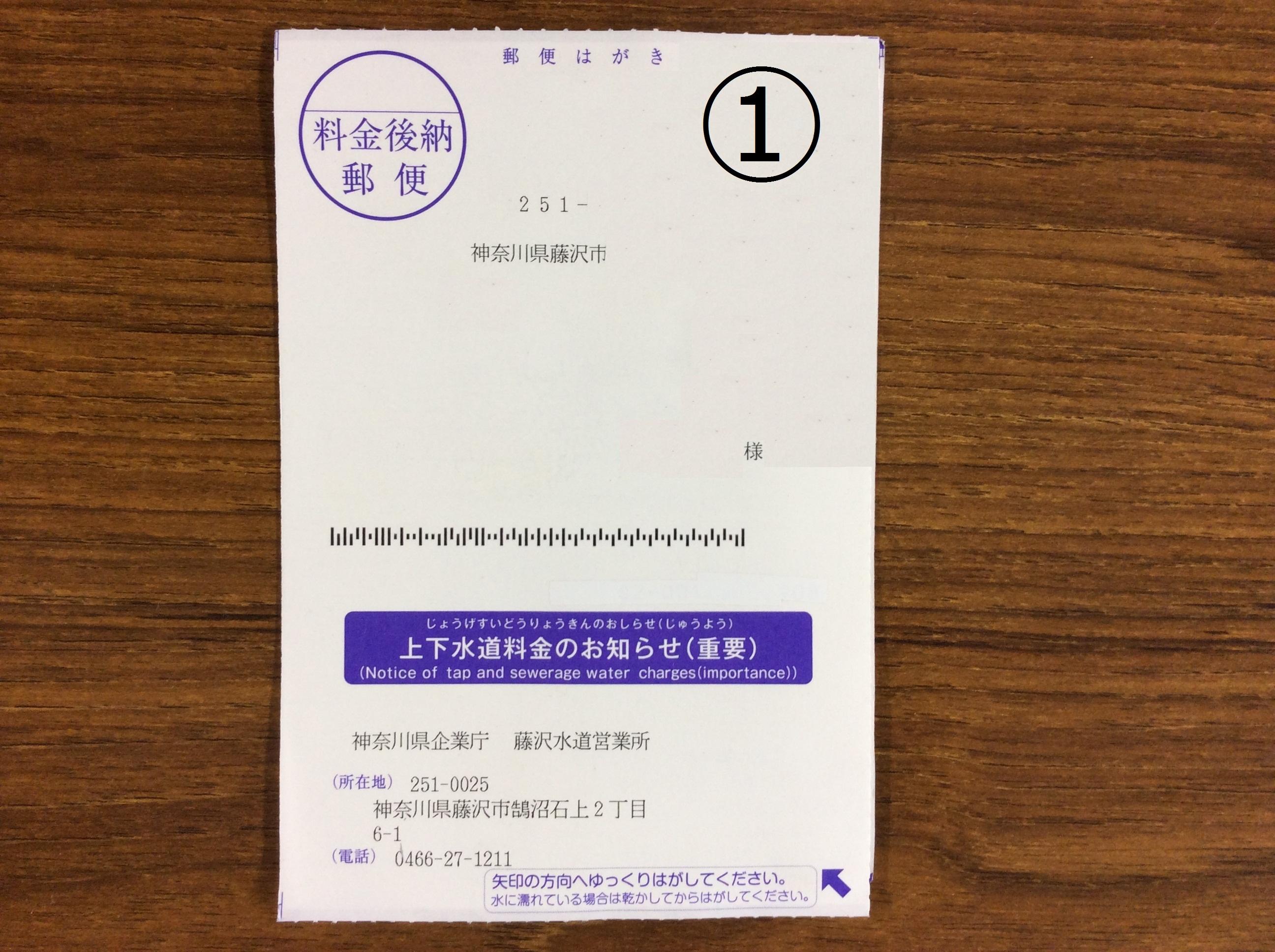 上下水道料金の二重払いにご注意下さい! - 神奈川県ホームページ