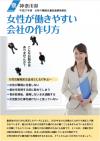 女性が働きやすい会社の作り方