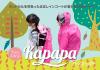 レインコート収納ポーチ「KAPAPA/かっぱっぱ」