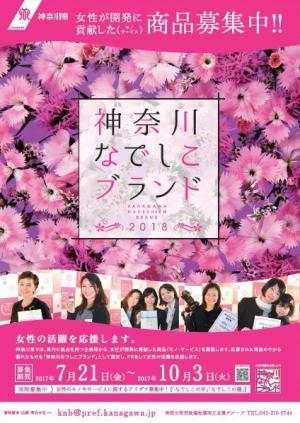 神奈川なでしこブランド2018ポスター