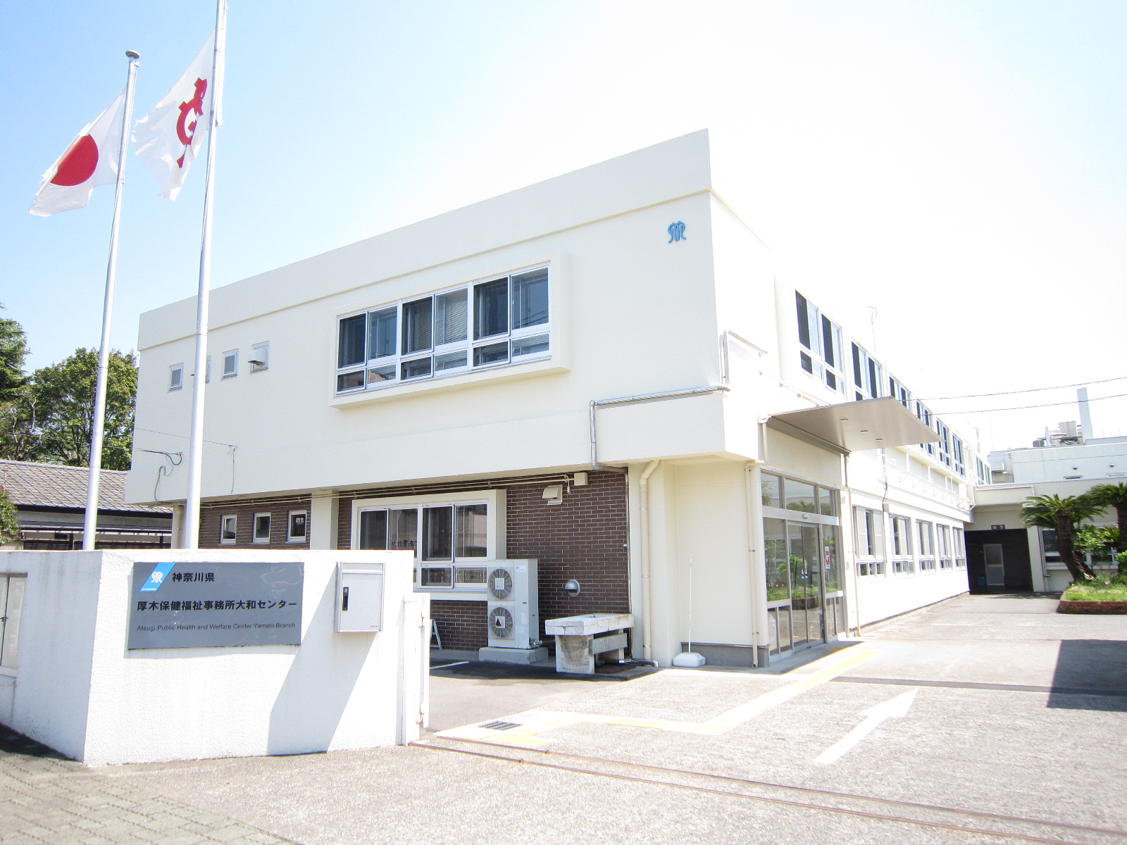 厚木保健福祉事務所大和センターの外観 厚木保健福祉事務所大和センター - 神奈川県ホームページ