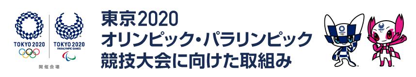 パラリンピック 2020 日程 オリンピック