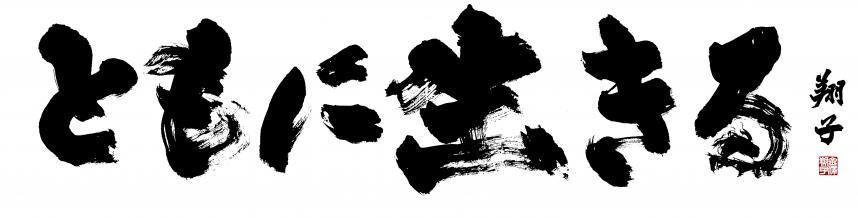 「ともに生きる」 題字 金澤翔子