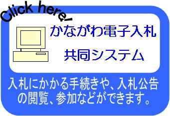神奈川 電子 入札