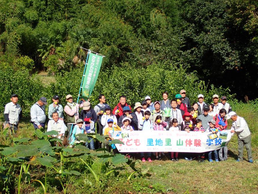 かながわの里地里山 - 神奈川県ホームページ