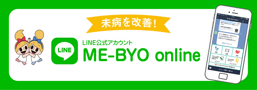 ME-BYOonlineイメージ