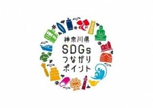 SDGsつながりポイント事業 - 神奈川県ホームページ