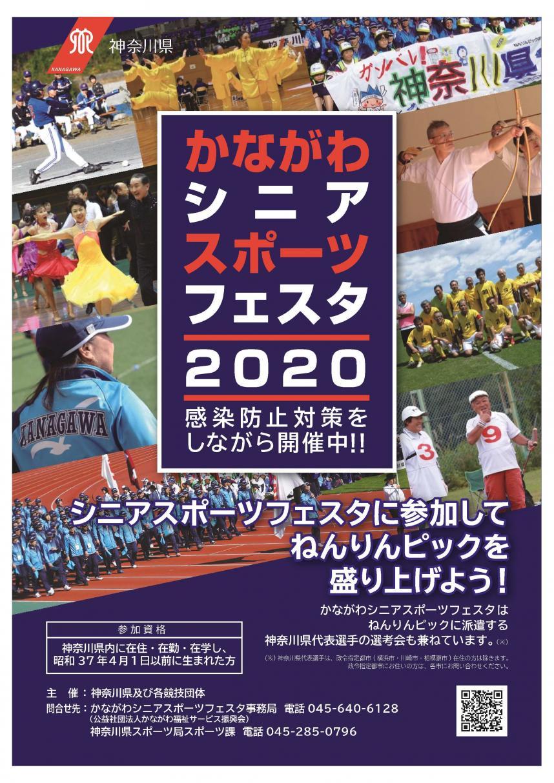 かながわシニアスポーツフェスタ2020開催について - 神奈川県ホームページ