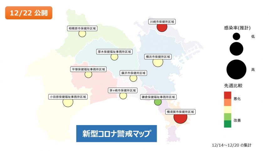 県 市 感染 者 神奈川 コロナ 藤沢