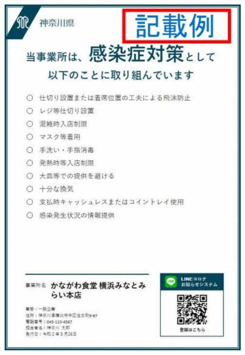 感染防止対策取組書(記載例)