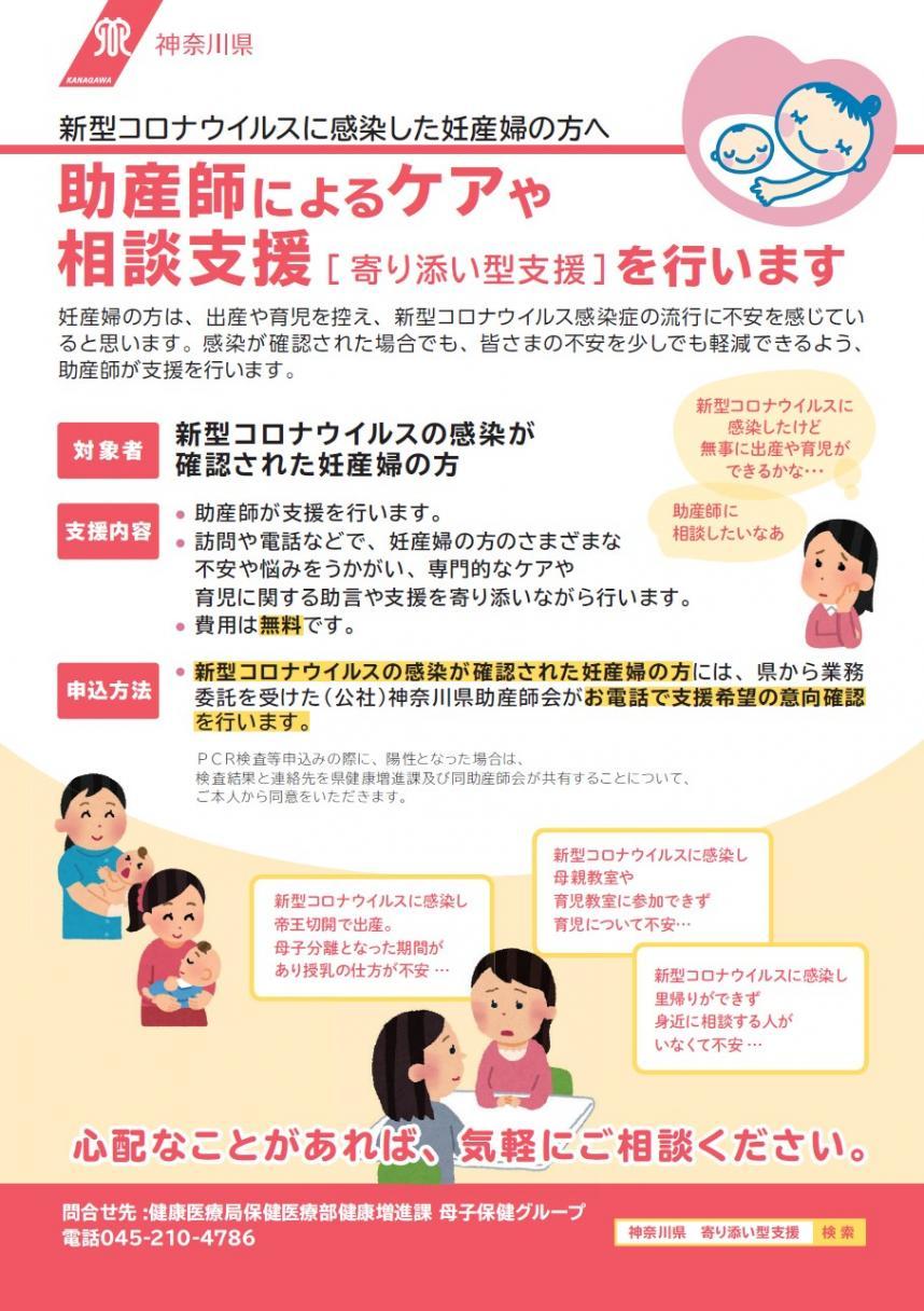 県 新型 コロナ ウイルス 神奈川