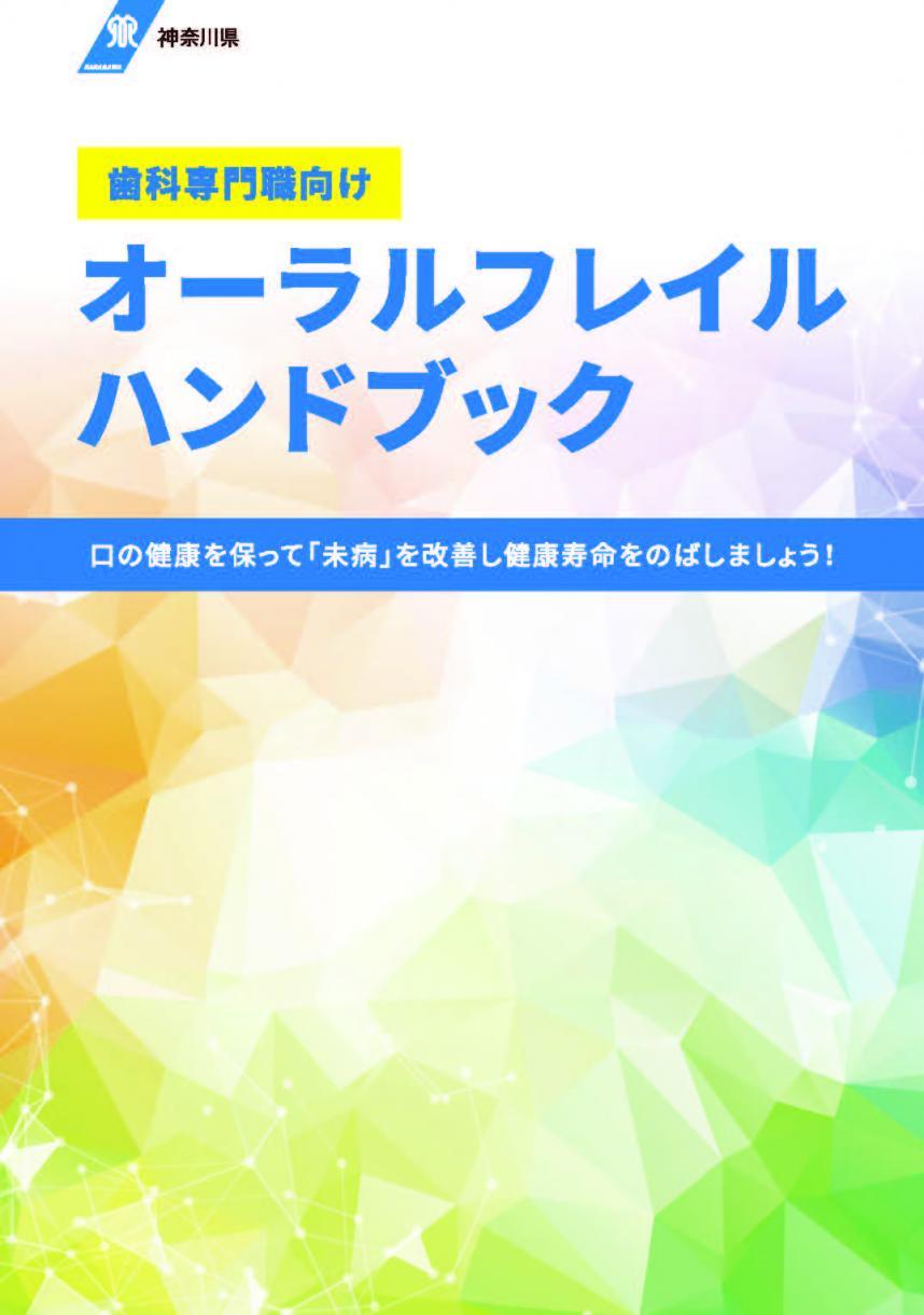 images6679handbookfordentist.jpg