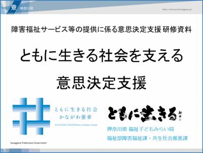研修映像】ともに生きる社会を支える意思決定支援 - 神奈川県ホームページ