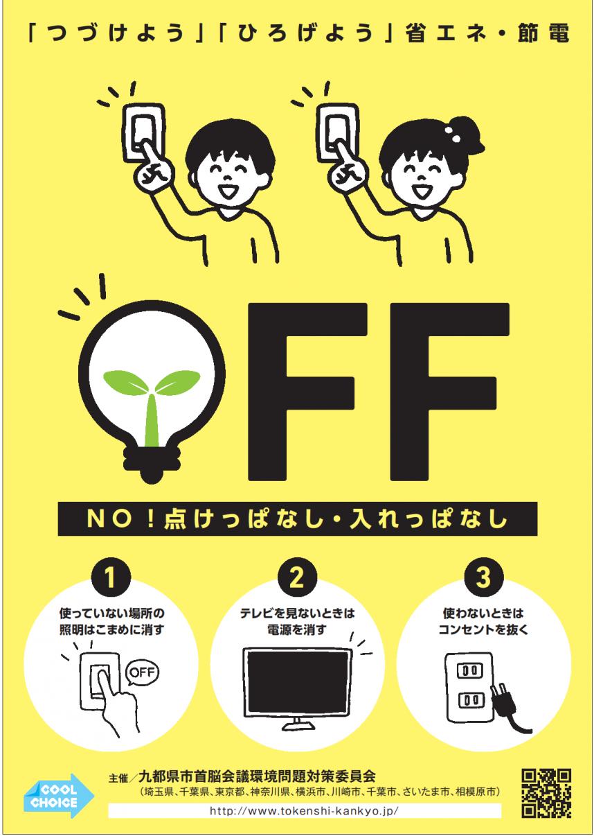 九都県市エコなライフスタイルの実践行動キャンペーン普及啓発ポスターの画像