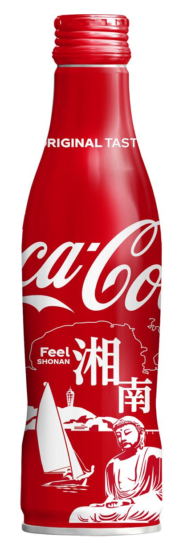 写真:コカ・コーラ湘南ボトル