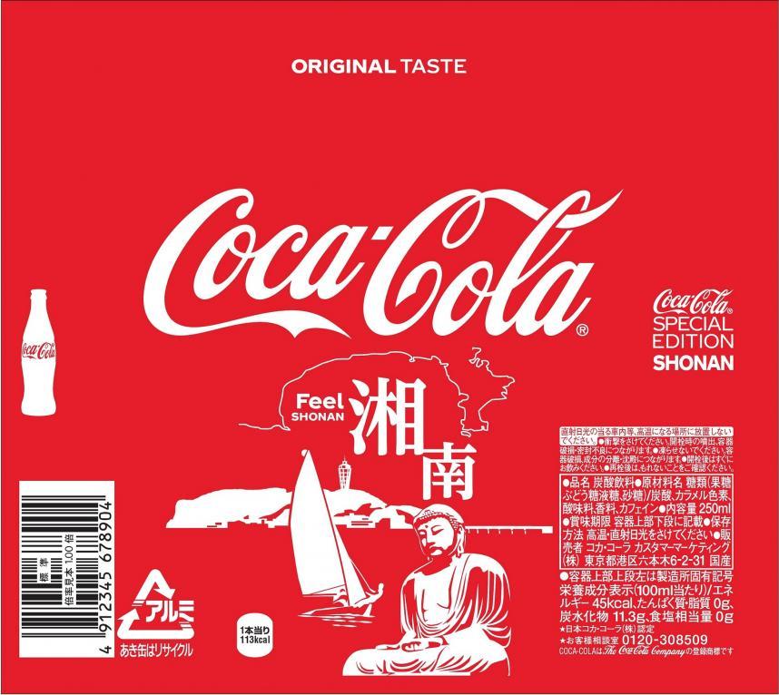 写真:コカ・コーラ湘南ボトル見開き